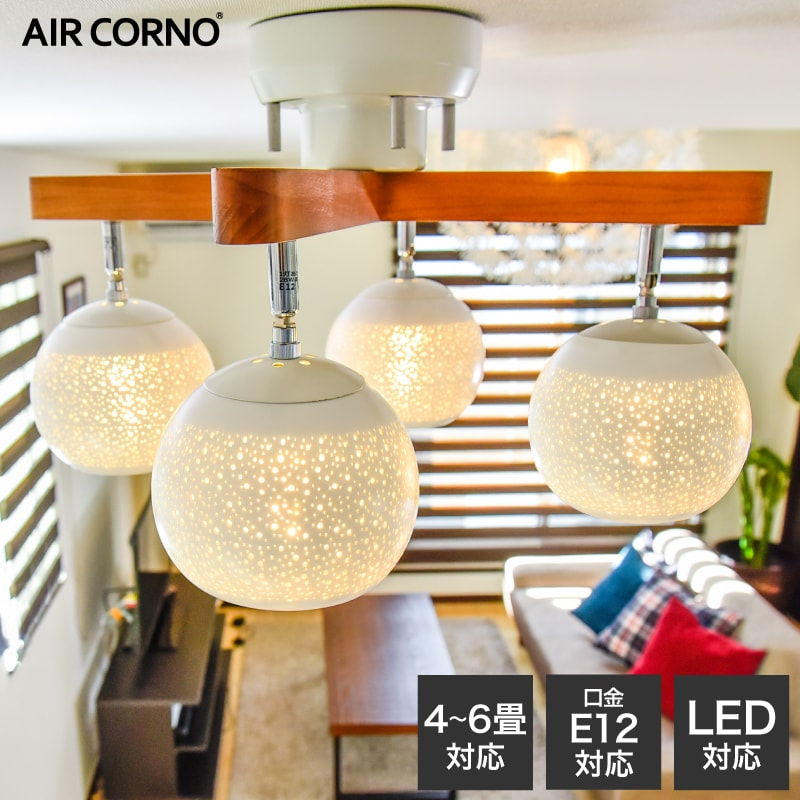 LEDシーリングライト 4灯 ガラスシェード ガラスシーリングライト 4畳 6畳 球体 ウッド おしゃれ 天井照明 ダイニング 食卓 リビング 居間 寝室 北欧 レトロ