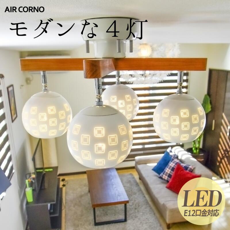 ガラスシェード 4灯 LED シーリングライト ガラスシーリングライト 4畳 6畳 球体 ウッド おしゃれ 天井照明 ダイニング 食卓 リビング 居間 寝室 北欧 レトロ aircorno