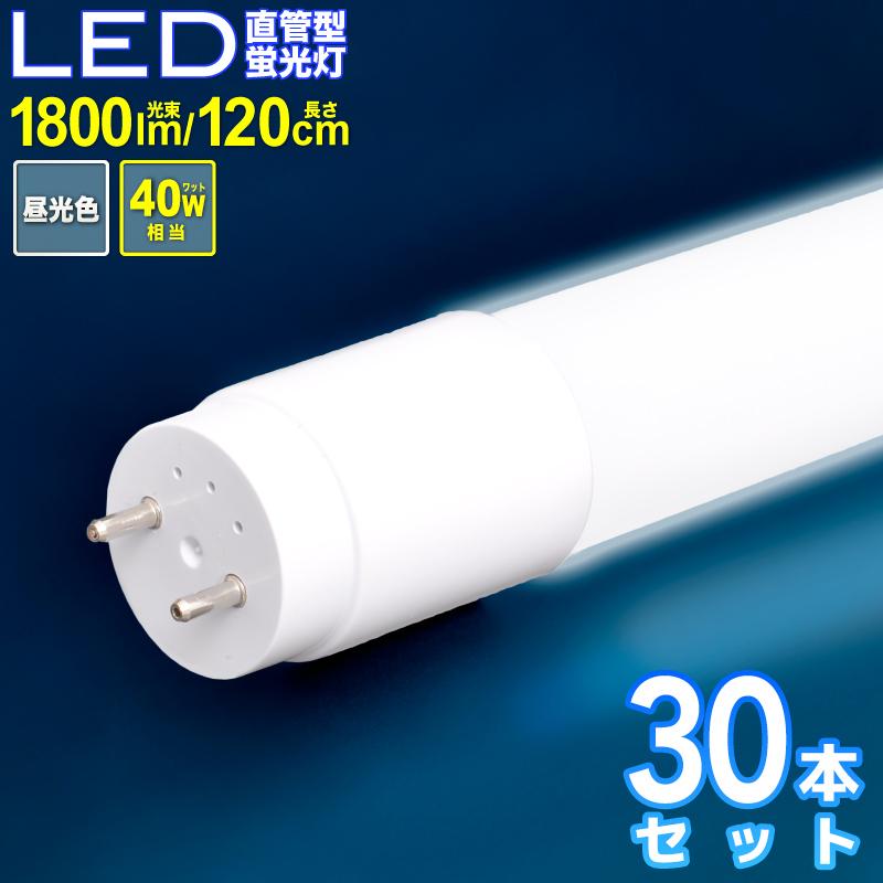LED直管型蛍光灯 120cm 30本セット 40W led蛍光灯 直管 直管型蛍光灯 昼光色 高耐久ナノ技術 ポリカーボネート使用 蛍光灯器具 広配光 照明器具 蛍光灯