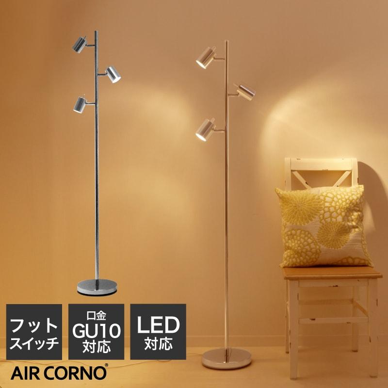 フロアライト 3灯 間接照明 電気スタンド フロア スタンド 照明 ライト led スタンドライト おしゃれ スポットライト リビング 寝室 北欧 アンティーク フロアスタンドライト