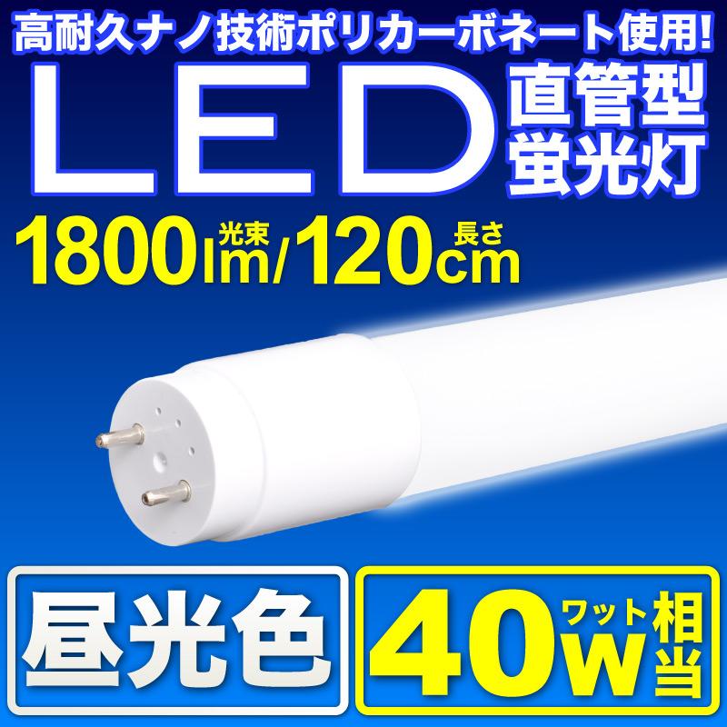 LED直管型蛍光灯 120cm 50本セット 40W led蛍光灯 直管 直管型蛍光灯 昼光色 高耐久ナノ技術 ポリカーボネート使用 蛍光灯器具 広配光 照明器具 蛍光灯