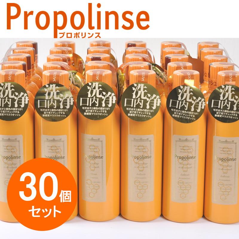 送料無料 Propolinse プロポリンス 600ml 30個セット 洗口液 口内洗浄 プロポリンス マウスウォッシュ 口臭予防 プロポリス 口臭対策 洗浄剤 口臭 プロポリンスマウスウォッシュ プロポリンス600ml Propolinse