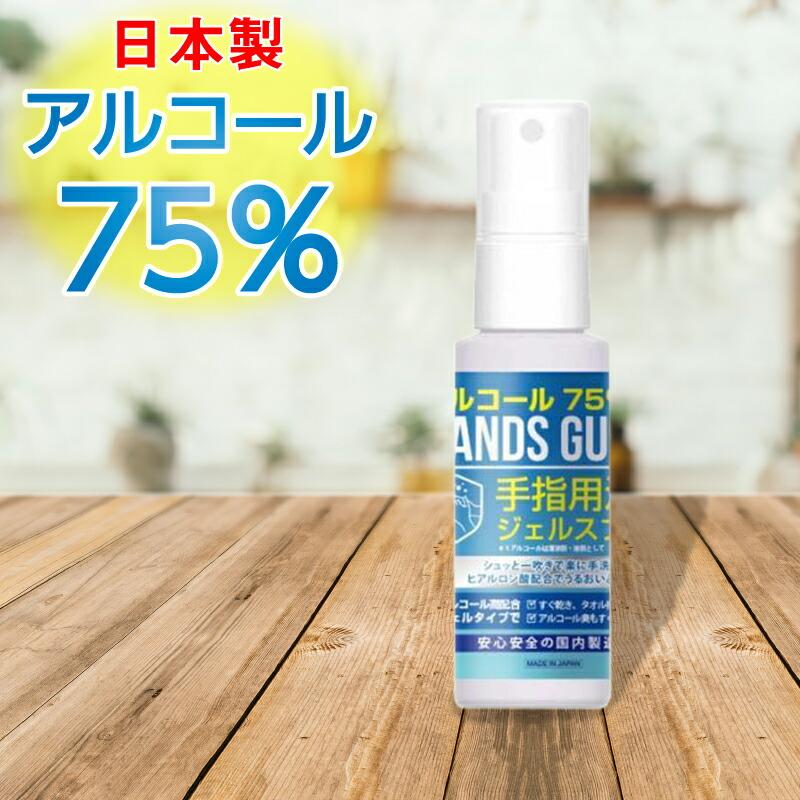 日本製のアルコール濃度75%の洗浄ジェルスプレーです ライン登録で300円クーポンゲット ハンズガード 日本製 洗浄スプレー 60ml 携帯 ポンプ式 当店一番人気 完売 アルコール75% 洗浄ジェルスプレー アルコール 手指 スプレー ジェルスプレー