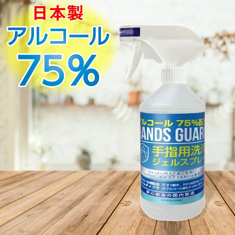 日本製のアルコール濃度75%の洗浄ジェルスプレーです ライン登録で300円クーポンゲット ハンズガード 日本製 早割クーポン 情熱セール 洗浄スプレー 480ml アルコール75% ジェルスプレー アルコール スプレー 手指