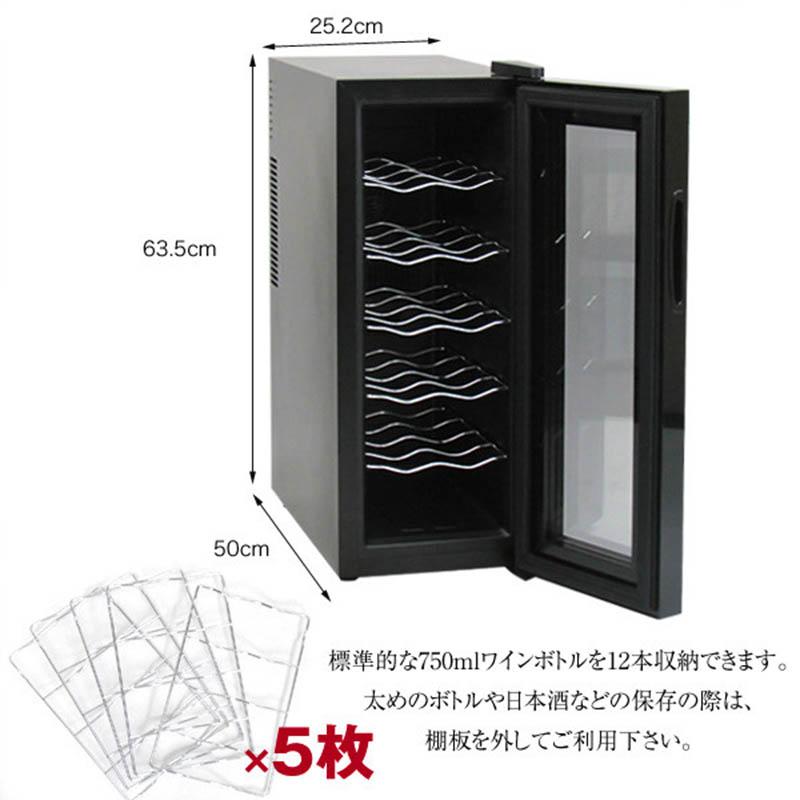 ワインセラー小型家庭用ワイン12本スリムペルチェ方式静音設計低消費電力おしゃれ便利(メーカー直送、代金引不可)