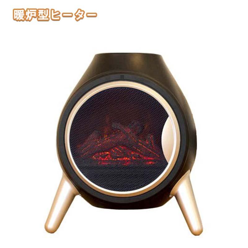 暖炉型ヒーター ファンヒーター フットヒーター 暖炉型 暖房 暖房器具 足元暖房 防寒対策 秋冬 あったかグッズ(メーカー直送、代金引き不可)
