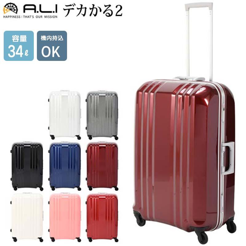 スーツケース 軽量 34L Sサイズ (MM-5188) 機内持ち込み TSAロック搭載 おしゃれ 旅行鞄 キャリーバッグ キャリーケース ファスナーロック キャリーバッグ キャリーケース トラベル バッグ トラベルバック 通販 アジア・ラゲージ 送料無料