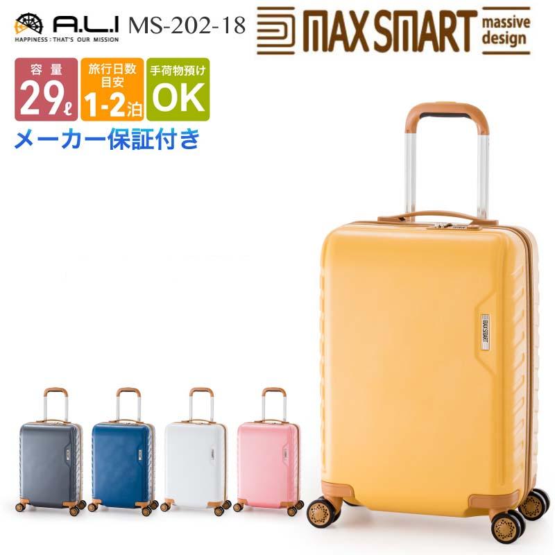 スーツケース 29L (MS-202-18) TSAロック搭載 機内持ち込み可 革調パーツ おしゃれ 旅行鞄 キャリーバッグ キャリーケース ファスナーロック キャリーバッグ キャリーケース トラベル バッグ 通販 アジア・ラゲージ