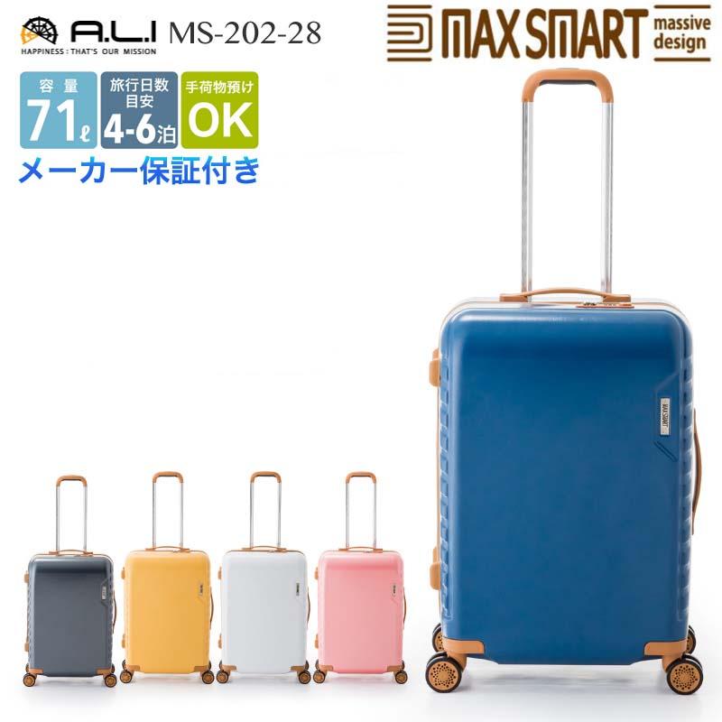 スーツケース 71L (MS-202-28) TSAロック搭載 革調パーツ使用 おしゃれ 旅行鞄 キャリーバッグ キャリーケース ファスナーロック キャリーバッグ キャリーケース トラベル バッグ 通販 アジア・ラゲージ