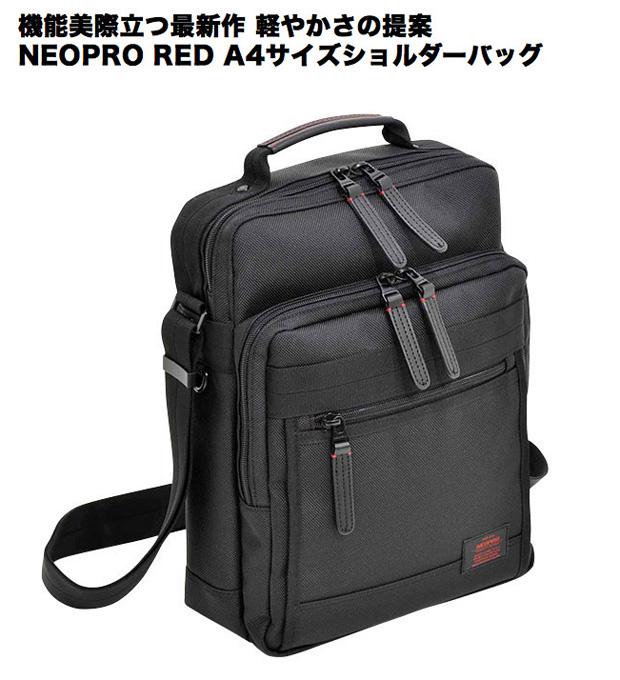 ショルダーバッグ メンズ NEOPRO RED ネオプロ レッドシリーズ A4ファイルサイズ ショルダーバッグ (2-024) 斜めがけバッグ ショルダーバッグ ビジネス おしゃれ 男性用 父の日 プレゼント (メーカー直送、代金引き不可)