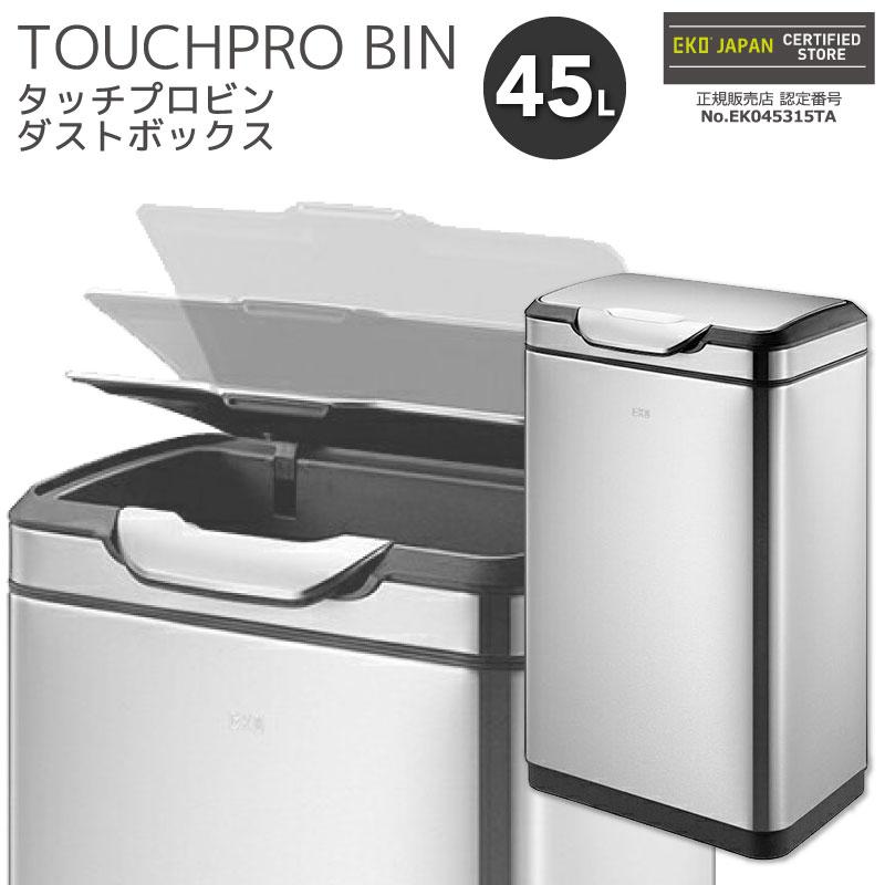 EKO TOUCHPRO BIN タッチプロビン ゴミ箱 おしゃれ シルバー 45L ステンレス製 ごみ箱 ふた付き 角型 タッチバー ゴミ箱 インナーボックス(メーカー直送、代金引き不可)