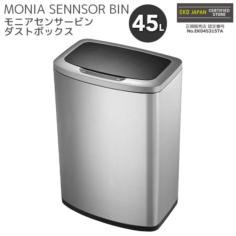 EKO MONIA SENNSOR BIN モニア センサービン ゴミ箱 おしゃれ シルバー 45L タッチスクリーン ステンレス製 ごみ箱 ふた付き 角型 ゴミ箱 (メーカー直送、代金引き不可)