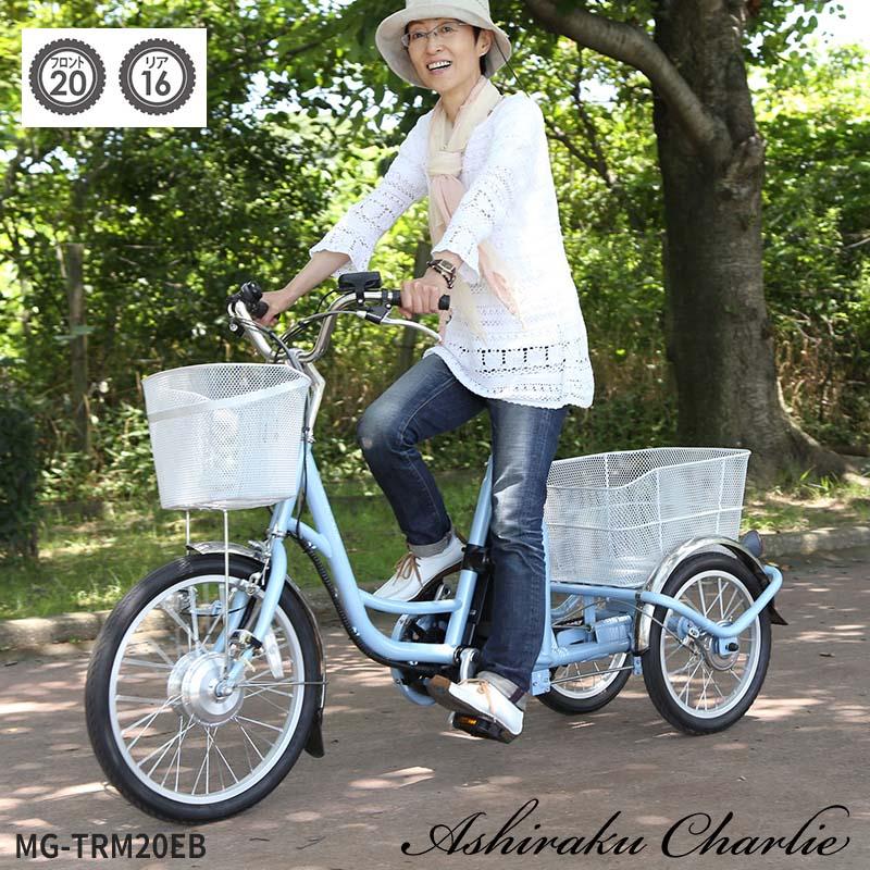 アシらくチャーリー 電動アシスト 三輪自転車 大人用三輪車 高齢者 大人用 三輪車 自転車 電動アシスト自転車 MG-TRM20EB (メーカー直送、代金引き不可)