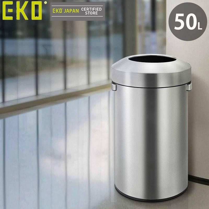 フタが無いゴミ箱なので捨てやすくいゴミ箱 EKO アーバンコマーシャルビン 50L 丸型 ゴミ箱 ダストボックス ステンレス 業務用 大容量 おしゃれ シルバー (メーカー直送、代金引き不可)