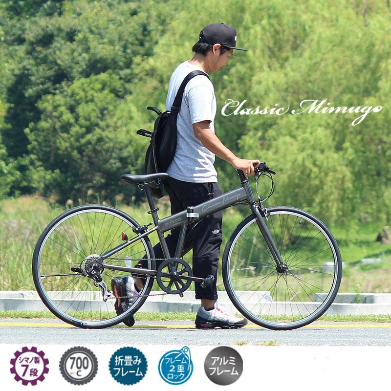折りたたみ 自転車 700c クラシック ミムゴ シマノ製7段変速 クロスバイク 折りたたみ自転車