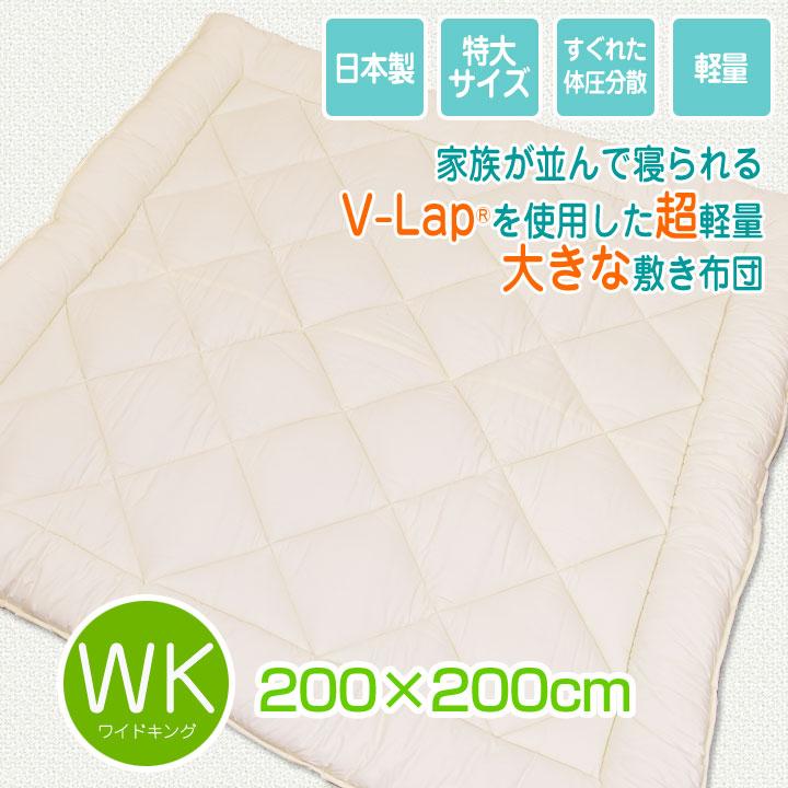 敷布団 V-Lap®を使用した大きな敷き布団 ワイドキングサイズ (200×200cm) 生成り 大きいサイズ 敷布団 家族 日本製 体圧分散 テイジン 軽量敷き布団 《2.1.O》