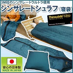 日本製 シンサレート ウルトラ 寝袋 スリーピングバッグサイズ 140×210cm 寝ぶくろ 4way Sleeping Bagクッション 肌掛け布団 フットウォーマー にもなる シュラフ 《6.O》