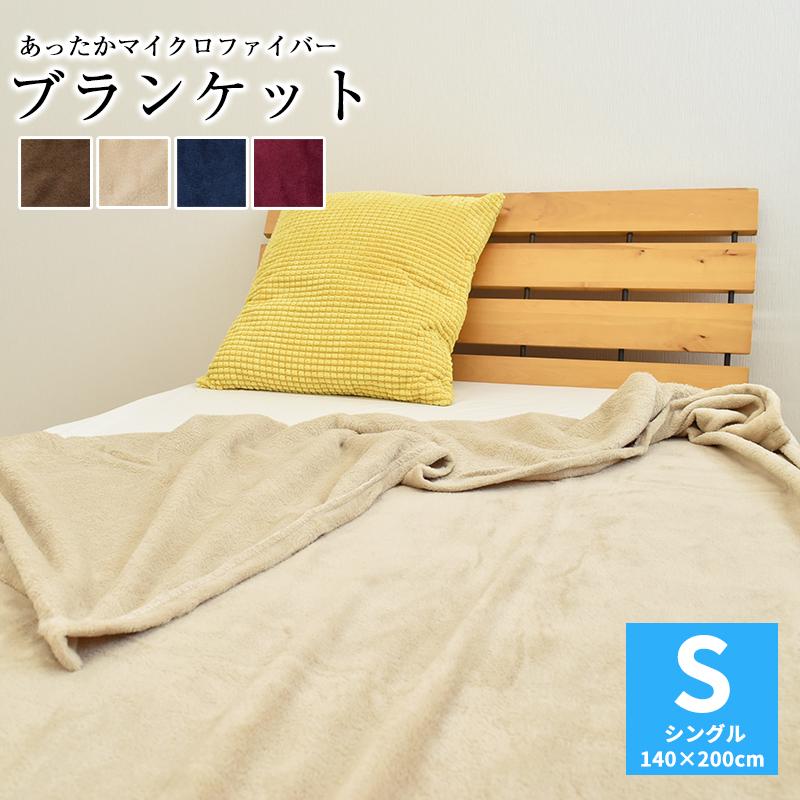 直営限定アウトレット マイクロファイバー毛布 シングル 140×200cm マイクロファイバーブランケット 10%OFF 期間限定特別価格 とってもECOな 薄い 薄手の毛布 軽量 無地 軽い 洗える毛布