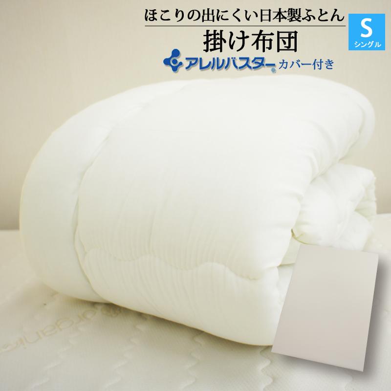 【 アレルバスター カバー付き】 ホコリの出にくい清潔ふわふわ掛け布団シングルロング:SL 《2.1.O》