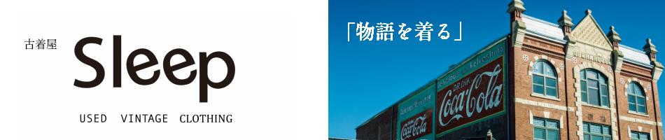 古着屋 Sleep:アメリカで買い付けた千葉県船橋市のららぽーとの近くにある古着屋sleep