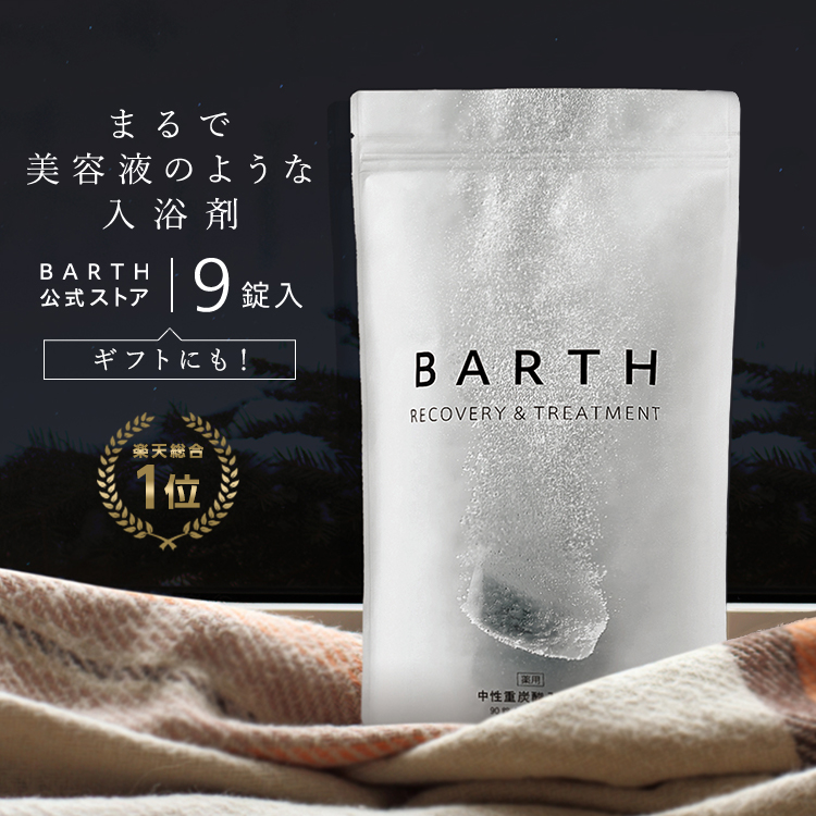 Barth 入浴 剤 Amazon BARTH バース 中性