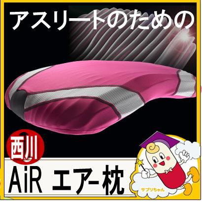 西川空气 コンディショニングピロー 空气空气枕头为运动员) 西川被褥