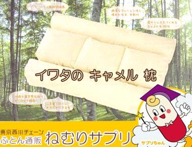 メーカー別>イワタの寝具>イワタ キャメル 枕 (キャメル枕)