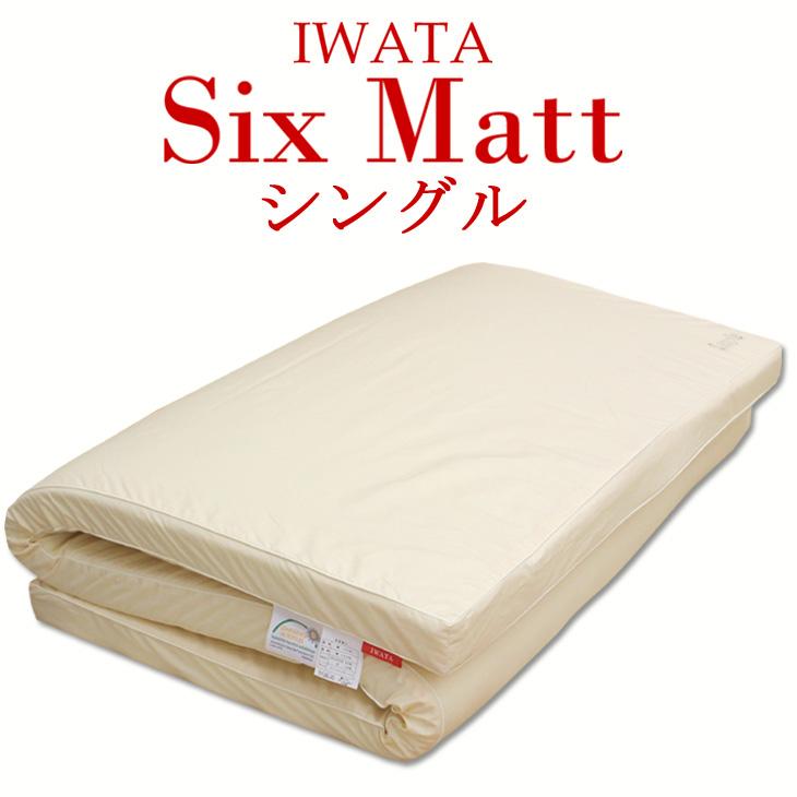 【マットレス】 イワタ 6層マットレス スィスマット シングルサイズ 岩田