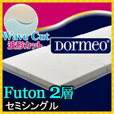 Dormeo three folded bedding bedding layer semi-single magniflex as highly resilient mattress mattress Nishikawa tri-fold mattress 2-tier 敷fu and I polyurethane back pain NUO3791231 3-year warranty