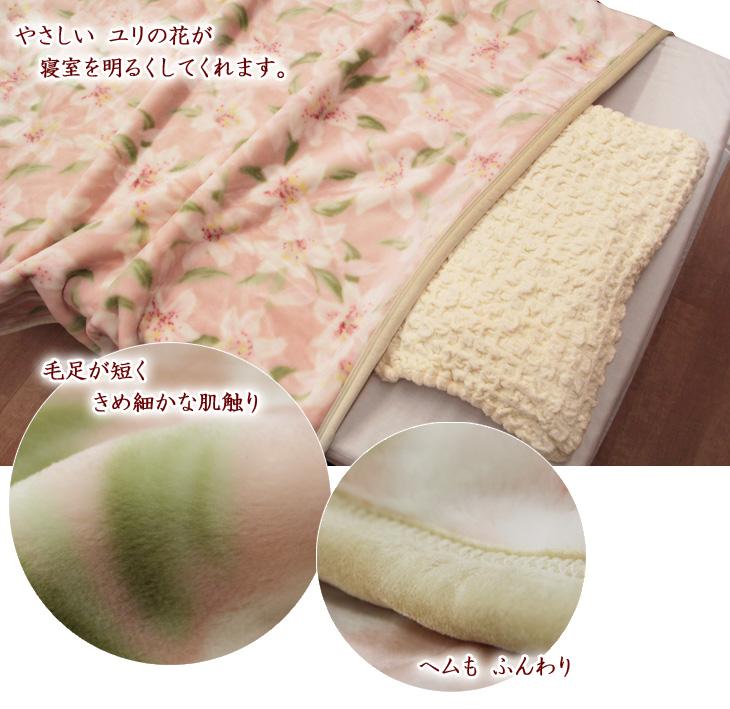 西川毯子单一丙烯毯子YUKIKO HANAI花井幸子140*210cm YH-05