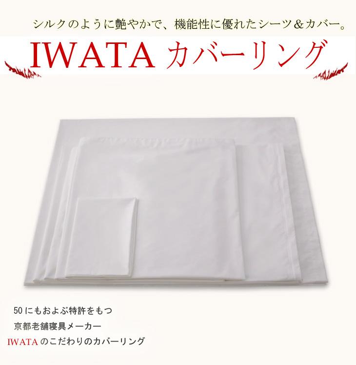 イワタ 高級エジプト 綿100% 掛けカバー セミダブルロングサイズ 170×210cm(E-FC-00380)掛け布団カバー 岩田 iwata