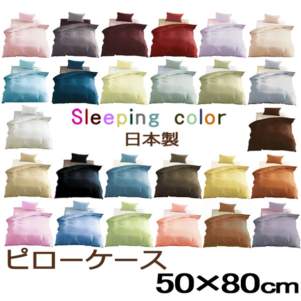 Futon Tsuhan Nemuri Sapuri Pillow Cover 40 X 40 40 Color Solid Best Medical Pillow Covers