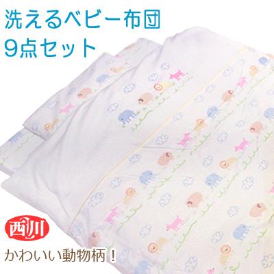 西川 ベビー布団 9点セット 洗える布団 《日本製》 (baby comfoter set)