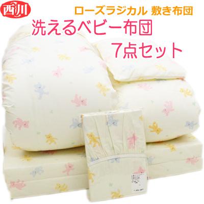 西川 ベビー布団 7点セット 《 ラジカル敷き布団 ベアランド 》 洗える布団 made in japan(baby comfoter set)