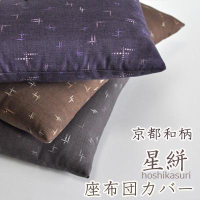 日本图案靠垫盖八端尺寸 59 × 63 棉 100%制造日本 fs3gm