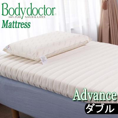 ボディドクター (Bodydoctor)マットレス A アドバンス ダブル 140×195×13.5 布団 マットレス天然素材発泡ゴム 100%ラテックス 寝具 マットレス 腰痛
