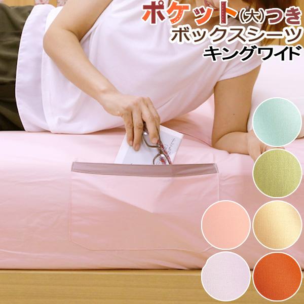ポケット(大)つき ボックスシーツ ファミリー キングワイド 200×200×30 タブレット おむつ文庫本スマホ や携帯 リモコンが収納できる 無地 布団カバー Sleeping color マットレスカバー 日本製 綿100 カバーリング 良色カラー ビッグ