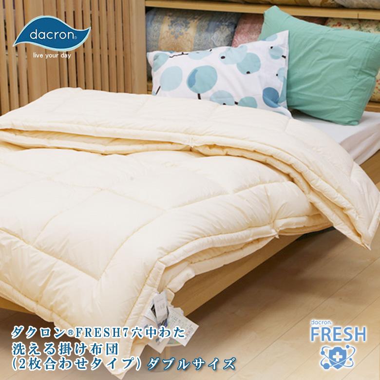Washable Futon Ticks Also Impervious Dust Anti Mite Al Fine Fabric Use Dakronquarofil Aqua 2 Piece Suit Comforter Double Long 190 210 Duet