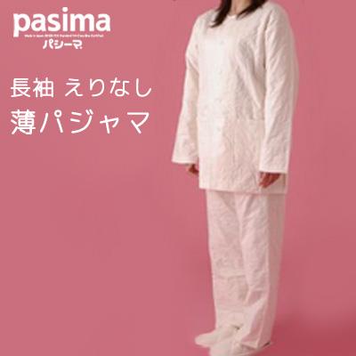 be3a85a2ae625 パシーマ 薄手 長袖 襟なし パジャマ LL パシーマのえりなしパジャマ  5845NLL  ガーゼ