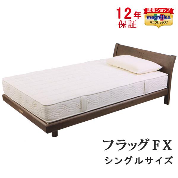 マニフレックス フラッグFX マットレス シングルサイズ 最高級モデル 高反発 ウレタン ベッドマットレス