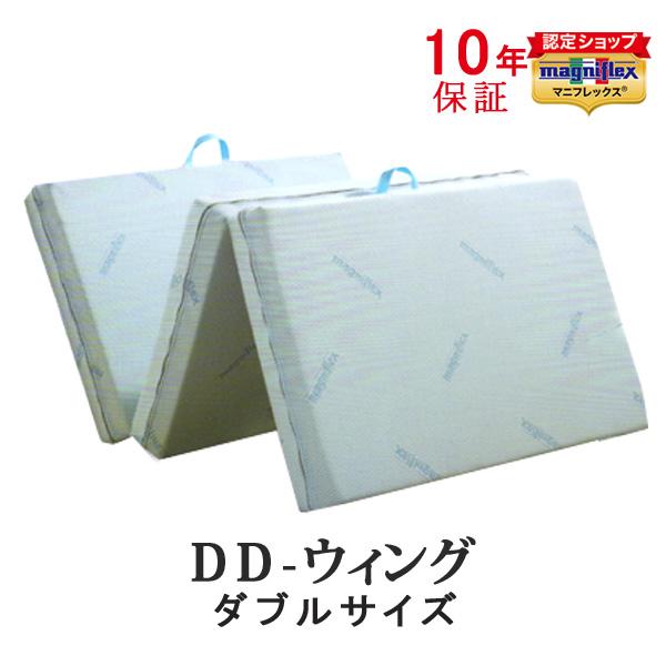収納便利 三つ折り マットレスマニフレックス DDウィング ダブルサイズ  【送料無料】