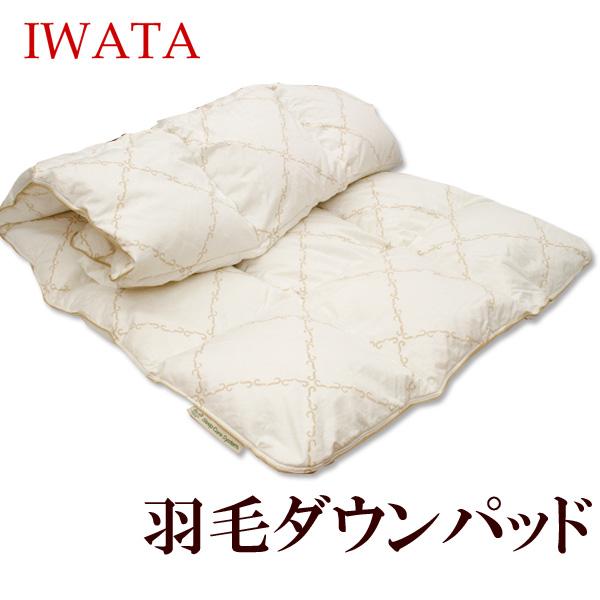 京都イワタ 羽毛 敷きパッド (ダウンパッド) シングルサイズ  岩田 寝具 冬用