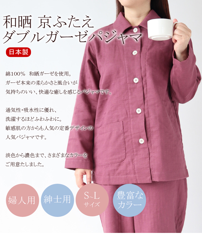 Cotton double gauze Pajamas mens and Womens doubles as Japan-made gentleman and Lady cum for cotton 100% gauze Pajamas Rakuten