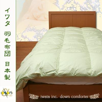 イワタ 羽毛布団 洗えるふとん! 洗える 干せる スペシャルホワイトグースダウン シングルロングサイズ  日本製 岩田 寝具 イオゾンデルタ加工