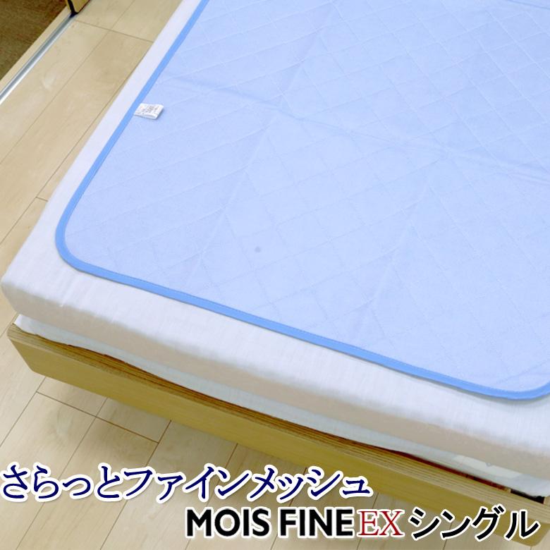 洗える 除湿シート 【さらっとファイン メッシュ】 シングル 東洋紡 モイスファインEX 使用 布団 除湿マット カビ対策 おすすめ消臭 抗菌 防カビ 結露 湿気 カビ 対策 やわらか 寝具の上にも使える スタンダードより 吸湿量 アップ