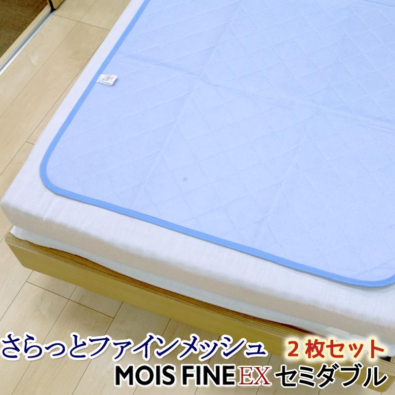 【2枚セット】洗える 除湿シート セミダブル 東洋紡 モイスファインEX 使用 さらっとファイン メッシュ 布団 除湿マット カビ対策 おすすめ消臭 抗菌 防カビ 結露 湿気 カビ 対策 やわらか 寝具の上にも使える