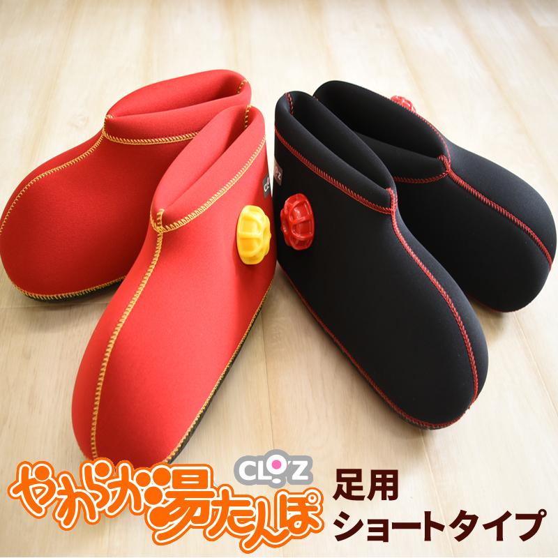 CLOZ ブーツ型 やわらか 湯たんぽ ブーツ型 底付き 底付き ゆたんぽ 足用 シューズ クロッツ ウェットスーツ 素材 ゆたんぽ ダイビングスーツ 柔らか 足元ヒーター 《6.O》, SENEN ZAKKA:f98b3929 --- officewill.xsrv.jp