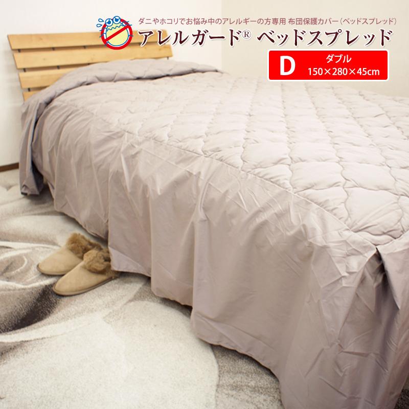 カバー ベッド 布団カバー・ベッドカバー 通販【ニッセン】