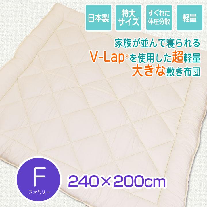 敷布団 V-Lap®を使用した大きな敷き布団 ファミリーサイズ (240×200cm) 生成り 大きいサイズ 敷布団 家族 日本製 体圧分散 テイジン 軽量敷き布団 《2.1.O》