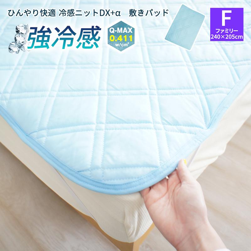 冷感ニットDX-α ファミリーサイズ 240×205cm 接触冷感 接触冷感敷きパッド ひんやり敷パッド ひんやりマット 冷感パッド クール敷きパッド 夏用 洗える 速乾 ベッドパッド